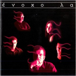 album_enoxola