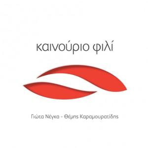 kainouriofili