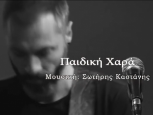 kastanis-playground-492x370