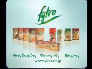 Διαφήμιση Fytro