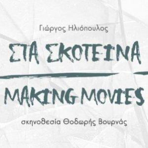 making-movies-314x314